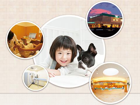 新座動物総合医療センター